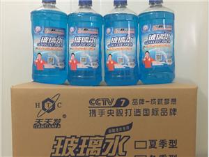玻璃水防冻液CCTV7上榜品牌 工厂价直销全国发货