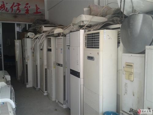 鄒城舊貨市場鄒城二手空調批發二手家電回收出租出售