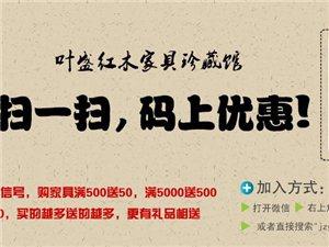 胶州叶盛红木家具珍藏馆3600m2厂家展厅不容错过