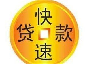 南京六合溧水江宁贷款很容易5千到5万,解您?#27982;?#20043;急