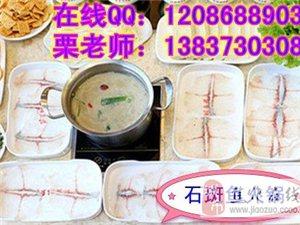 正宗石斑鱼火锅技术培训 教斑鱼火锅鱼片怎么切