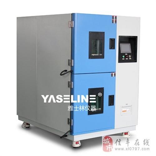 【YSL】北京高低溫沖擊試驗箱價格/品牌/標準