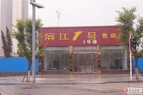 滨江1号 潼南