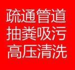 武胜县专业疏通马桶 厕所污水井下水道 清理化粪池