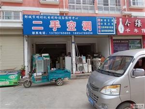 邹城家电旧货市场,二手空调批发,回收出租出售各种家