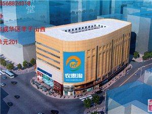 农惠淘诚寻台湾快三app下载—官方网址22270.COM顺区域加盟商
