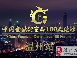 """中國金融衍生品100人論壇""""走進百座城市""""溫州站"""