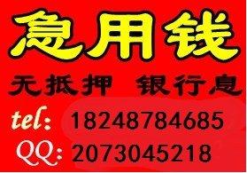 南京栖霞区无抵押贷款,急用钱,免担保