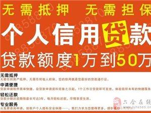 南京秦淮区无抵押贷款,急用钱,免担保