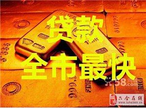南京玄武区无抵押贷款,急用钱,免担保