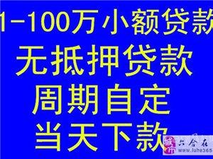 南京雨花台无抵押贷款,急用钱,免担保