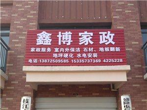 枝江市鑫博家政保洁鸿运国际官网登录有限公司