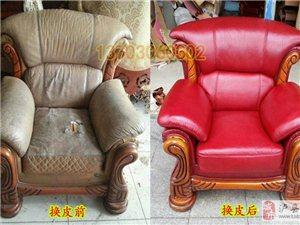 煥然一新沙發訂做維修部為您服務