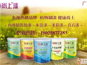 健康涂料 植物制漆 健康尚上 招商加盟