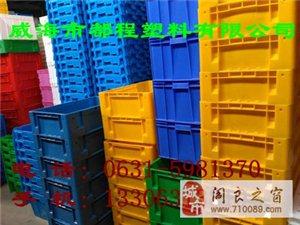威海塑料周轉箱/威海塑料周轉筐
