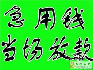 南京白下区急用钱贷款,手续简单,当场下款