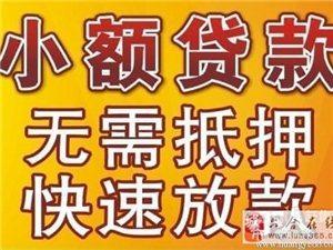 南京浦口区急用钱贷款,手续简单,当场下款