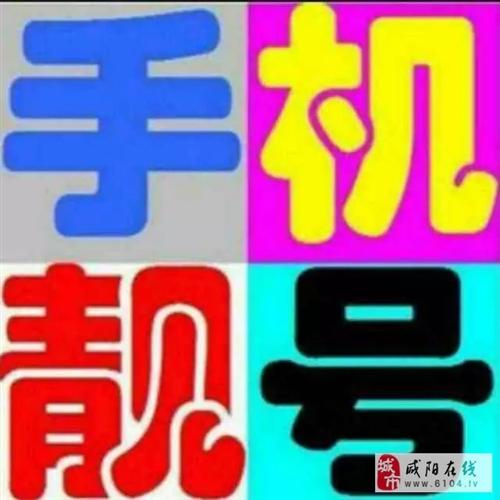 陕西龙腾靓号有限公司