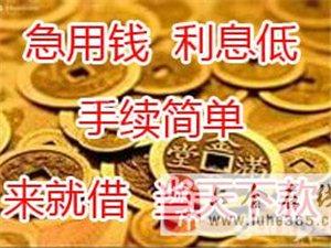 滁州凤阳急用钱贷款