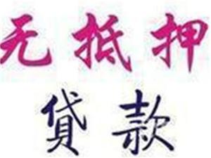 滁州明光急用钱贷款