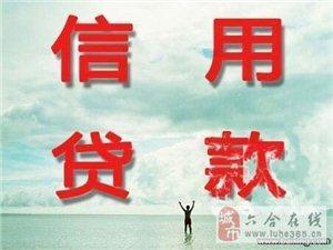 滁州全椒急用钱贷款