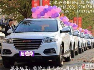 沂水哈弗H6婚禮服務車隊 越野婚車 婚慶車隊 價格