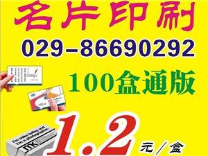 北京西安生活向導不干膠印刷名片彩頁