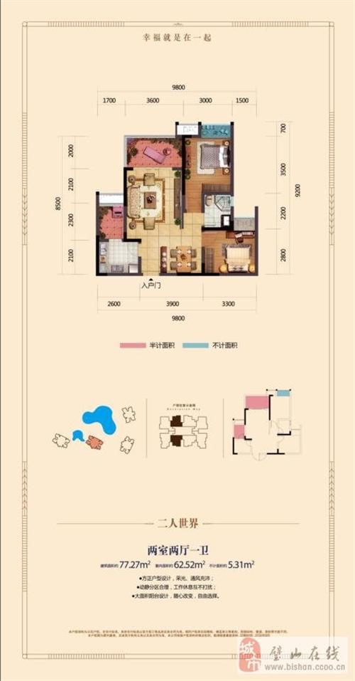 二室两厅一卫