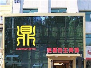 桦南蓝鼎酒店投资管理公司