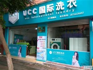 UCC国际洗衣合江旗舰店
