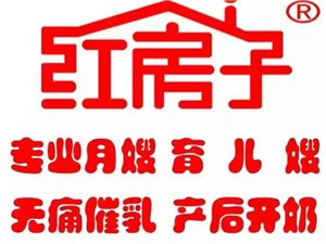 江山第一家專業母嬰護理連鎖機構——江山紅房子母嬰護
