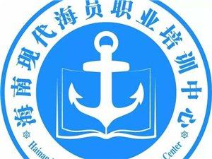 2016年網絡教育報名,船員培訓招生進行中