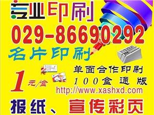 北京西安生活向导不干胶印刷