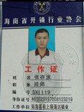 琼海官墉开锁,官塘专业开车锁,官塘专业配汽车钥匙