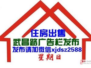 【2019.6.30】住房出售發布信息請加微信xjdsz2588