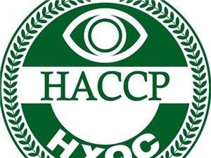 嘉峪关HACCP食品安全认证如何办理多少费用