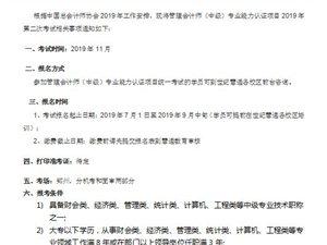2019年河南省第二季度管理会计(中级)招生简章