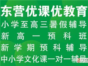 东营优课优初高中 小学暑假1对1辅导 新高一预科班