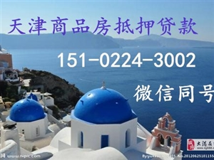 因为诚信都点赞天津正规银行贷款应急手续