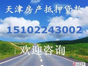 天津银行消费贷款一个超快的下款技巧