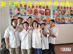新疆椒麻雞技術培訓輕松創業