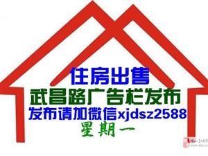 【2019.7.1】住房出售發布信息請加微信xjdsz2588
