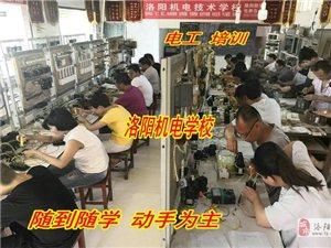 河南殘疾人學習培訓技能提升基地 洛陽機電學校