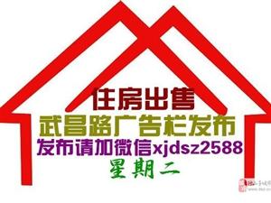 【2019.7.2】住房出售發布信息請加微信xjdsz2588