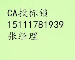 青海投標鎖CA鎖代辦