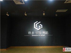 龍南專業成人舞蹈培訓學校。O基礎也能學會