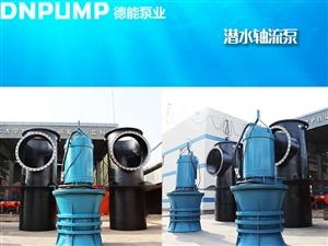 排�程嵘��S流泵_排水咨�