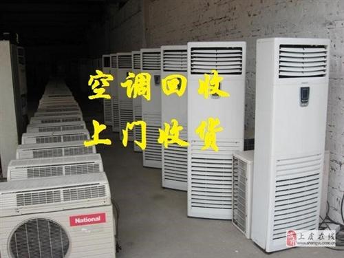 紹興市二手空調回收廢舊空調回收中央空調吸頂機回收