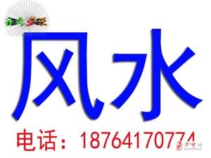 郑州好的风水大师排名河南看风水专业看风水大师颜廷利