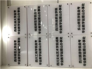 19年夹江专本套读报名入口,自考成教网教电大教学站